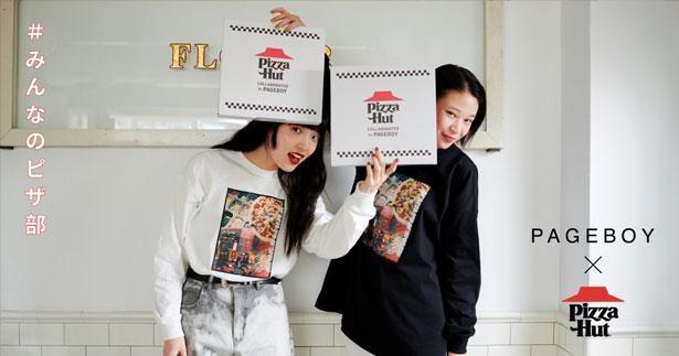 Tシャツやバケットハットなど、ピザモチーフの9アイテムが登場!