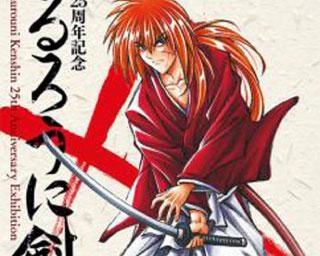 「るろうに剣心」初の大規模作品展が京都で開催!再現された「逆刃刀・真打」がアツすぎる