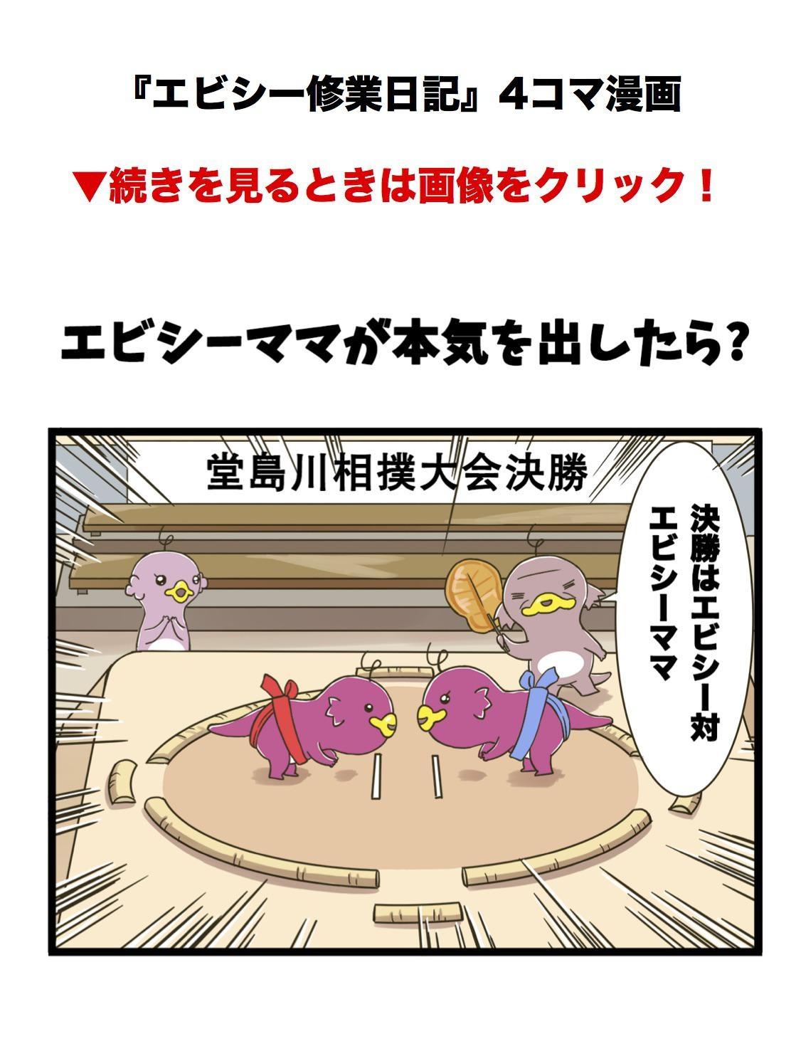 「堂島川相撲大会」の優勝をかけた、エビシー親子の戦いが始まる!/相撲編1 ©ABCIEE Anime Project