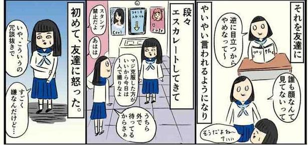 「ボッチだった6ヶ月間①」02