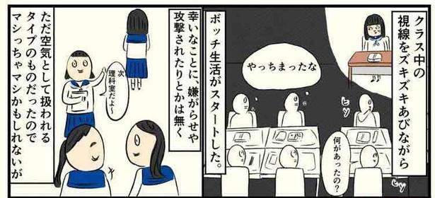 「ボッチだった6ヶ月間①」04