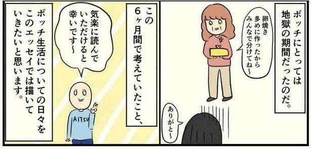 「ボッチだった6ヶ月間①」06