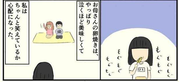 「ボッチだった6ヶ月間③」06