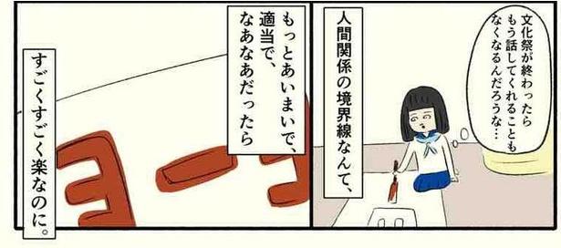 「ボッチだった6ヶ月間④」04