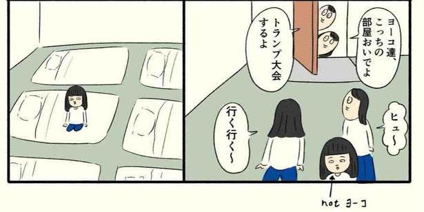 「ボッチだった6ヶ月間⑤」02