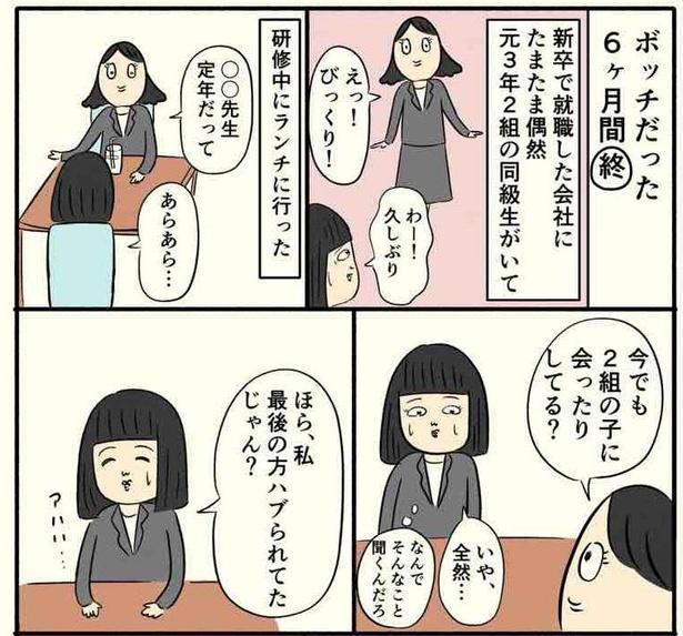「ボッチだった6ヶ月間(終)」01