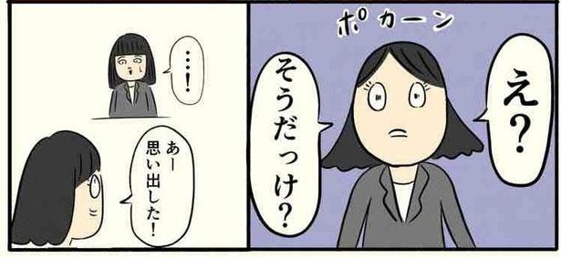 「ボッチだった6ヶ月間(終)」02