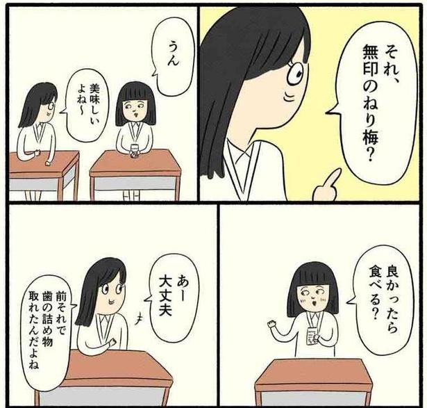 「高校生編(01)」03