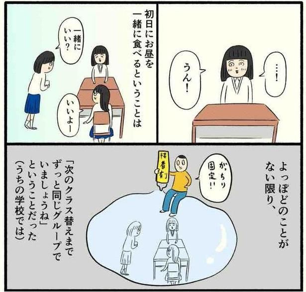 「高校生編(01)」05