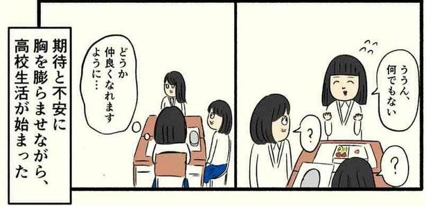 「高校生編(01)」09