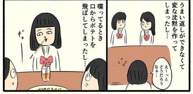 「高校生編(03)」06