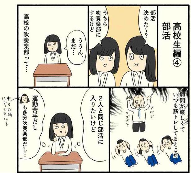 「高校生編(04)」01