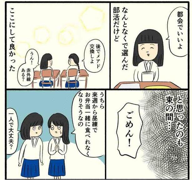 「高校生編(04)」09