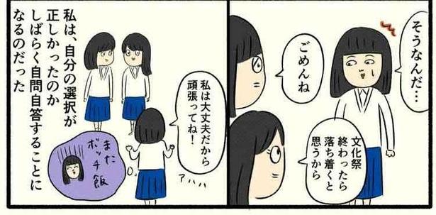 「高校生編(04)」10