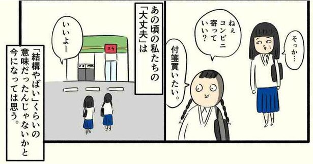 「高校生編(05)」08