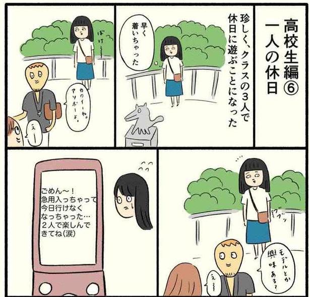 「高校生編(06)」01