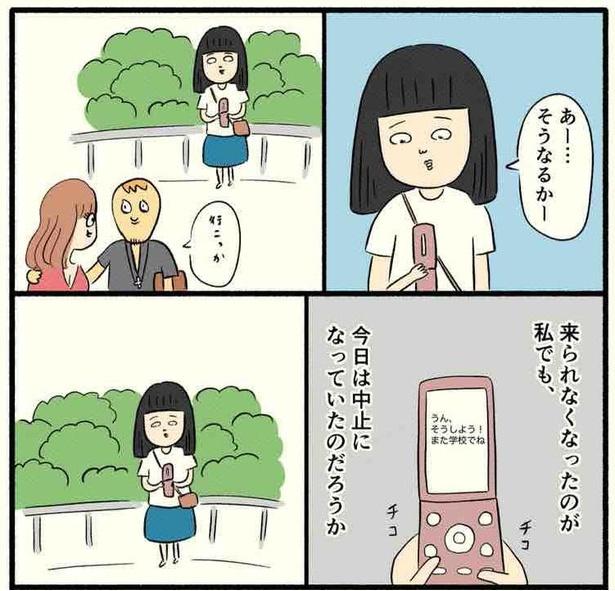 「高校生編(06)」03