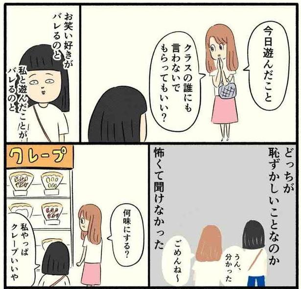 「高校生編(07)」07