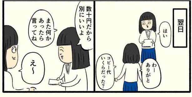 「高校生編(08)」02
