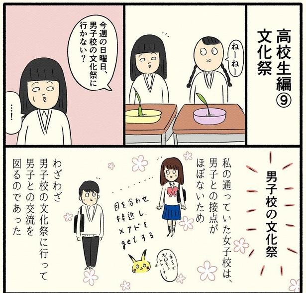 「高校生編(09)」01