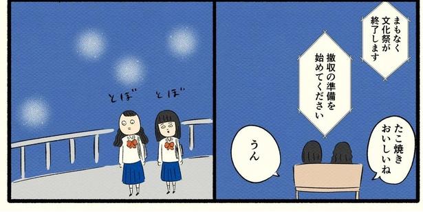 「高校生編(09)」06