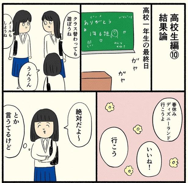 「高校生編(10)」01