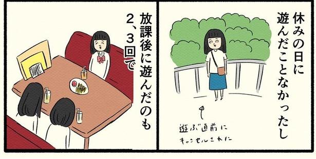 「高校生編(10)」02