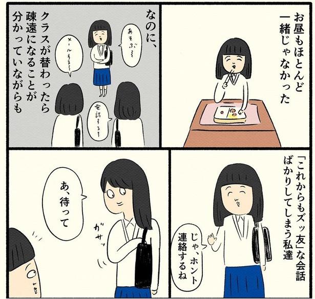 「高校生編(10)」03