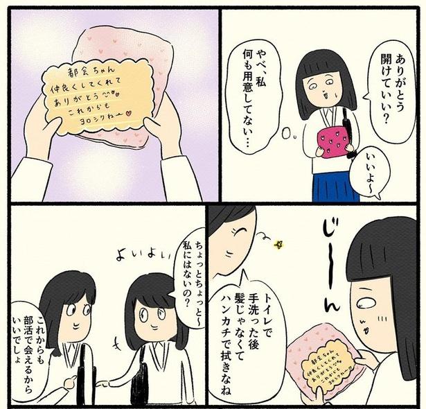 「高校生編(10)」05