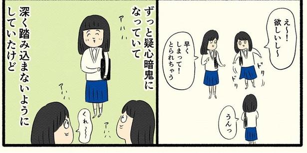 「高校生編(10)」06