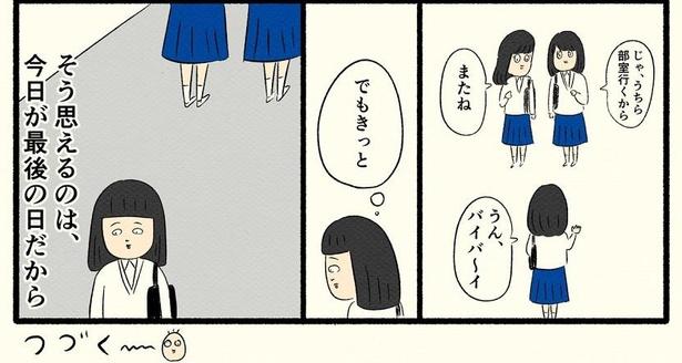 「高校生編(10)」08