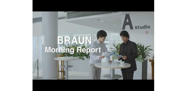電気シェーバー「ブラウン『Series7』」のCMに出演する田辺誠一と寺脇康文(左から)