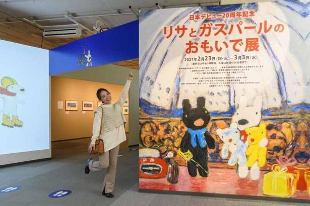 「リサとガスパールのおもいで展」の会場へやって来た三ツ石さん。入り口からすでにかわいさ満載!
