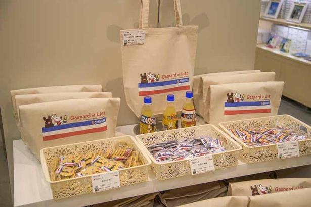 「オランジーナ」とリサとガスパールのコラボグッズも会場限定で販売
