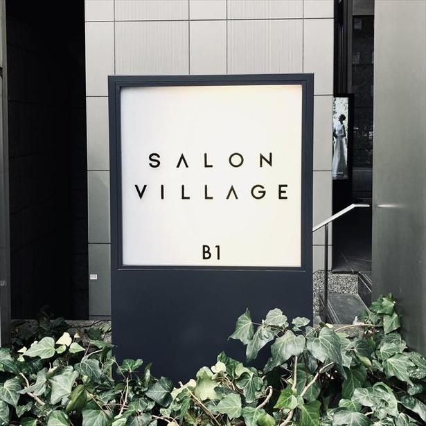 【写真】銀座・昭和通り沿いにオープンするサロンビレッジ