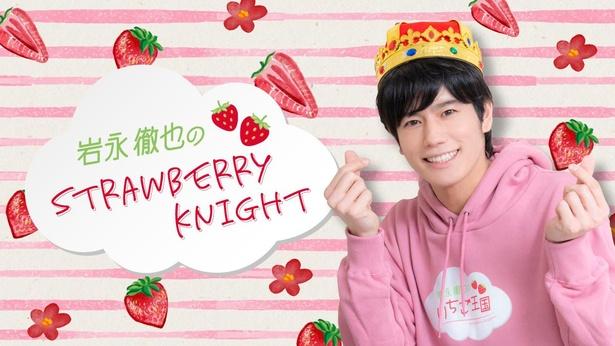 いちごスイーツを実食「岩永徹也のStrawberry Knight」