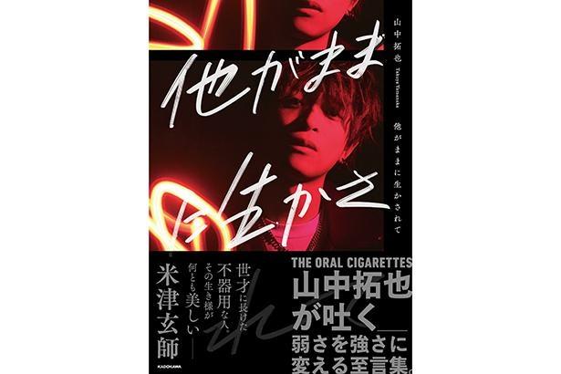 THE ORAL CIGARETTESの山中拓也、初の著書「他がままに生かされて」が発売