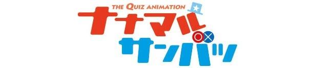 TVアニメ「ナナマル サンバツ」が7月放送決定!キャストは堀江瞬&川島海荷
