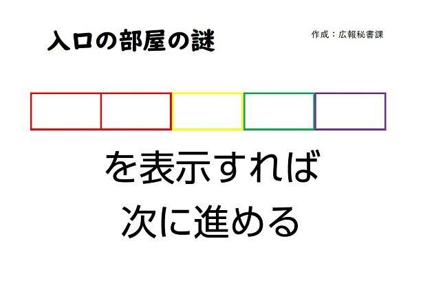 広報誌「Link」を隅から隅まで読まないと解けない難問ばかり!