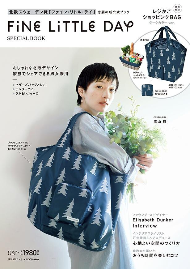 Fine Little Day SPECIAL BOOK 【特別付録】レジかごショッピングBAG ダークカラー ver.