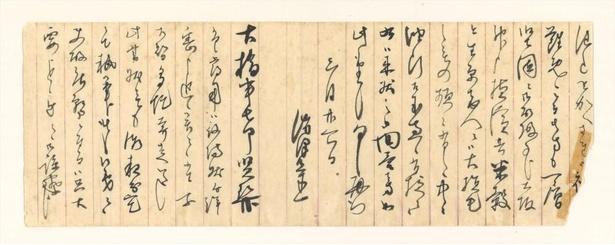 年未詳3月26日付 大橋半七郎宛渋沢栄一書簡