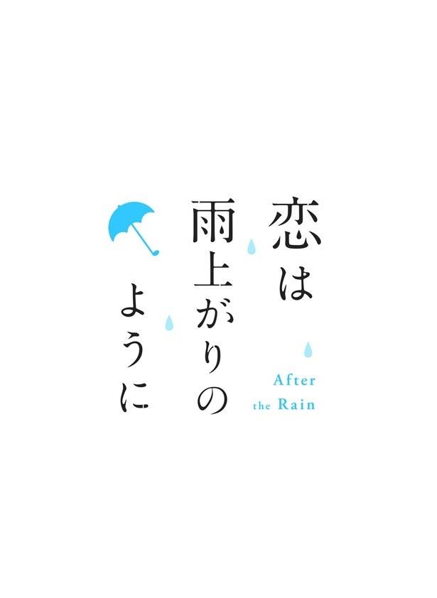 「恋は雨上がりのように」TVアニメ化決定! 2018年1月からノイタミナで放送開始