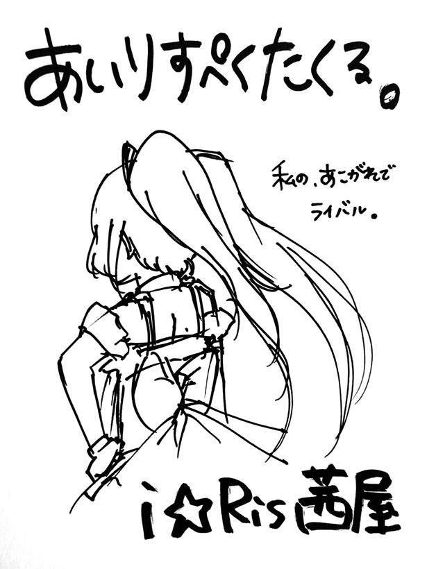 i☆Risひみたす、演じるあの子が眩しすぎる!