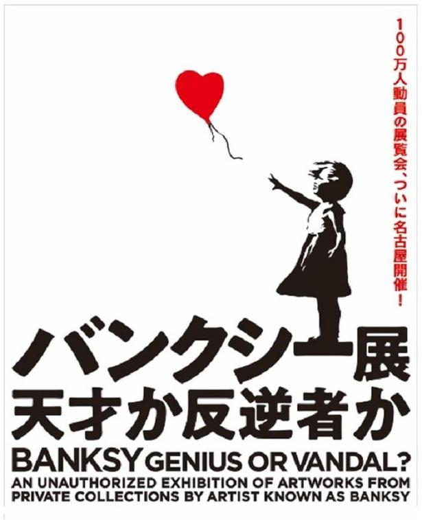 ポスターに使用されているのはサザビーズ・オークションで話題となった「ガール・ウィズ・バルーン」