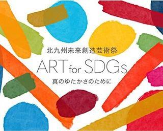 アートを通して持続可能な未来社会への関心を高める!「北九州未来創造芸術祭 ART for SDGs」が4月29日(祝)〜5月9日(日)に開催決定!!