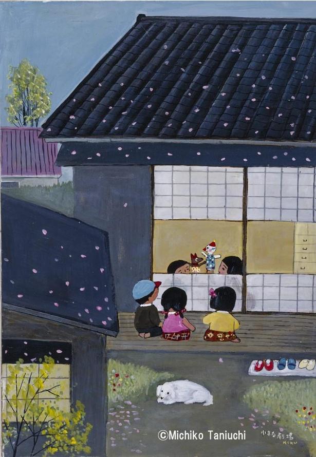 《小さな劇場》1963年 水彩・厚紙 横須賀美術館蔵