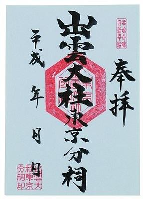 ご朱印(初穂料300円)/出雲大社東京分祀