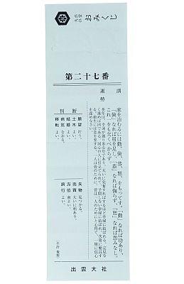 大吉、中吉などの運勢が記されていないおみくじ(100円)には、ためになるメッセージが/出雲大社東京分祀