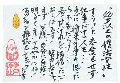 宮司夫人の直筆メッセージが心に響く「ポストカード」(500円)/今戸神社