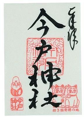 ご朱印状にも招き猫が(初穂料300円)/今戸神社